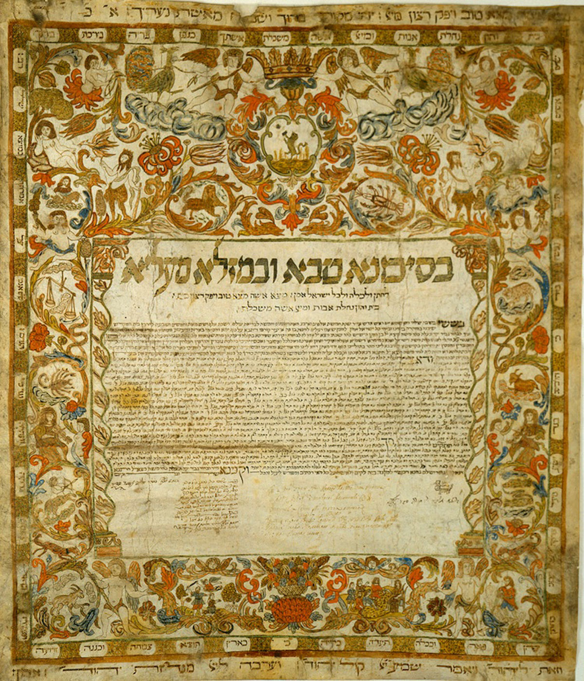 Ketubbah; Corfu, Greece, 1725; ink and watercolor on parchment Courtesy The Library of The Jewish Theological Seminary