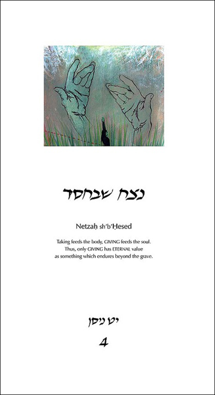 Netzah sh'b'Hesed: Day 4, Entire Page; Omer Counter by Judith Margolis Courtesy Bright Idea Books