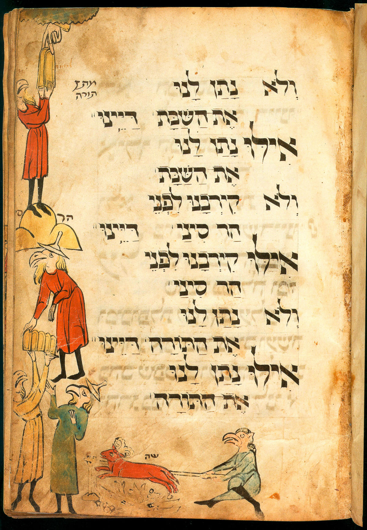 "Matan Torah fol 23r, (ca.1300) illuminated manuscript, Israel Museum Courtesy ""The Medieval Haggadah"" by Marc Michael Epstein Yale University Press, 2011"