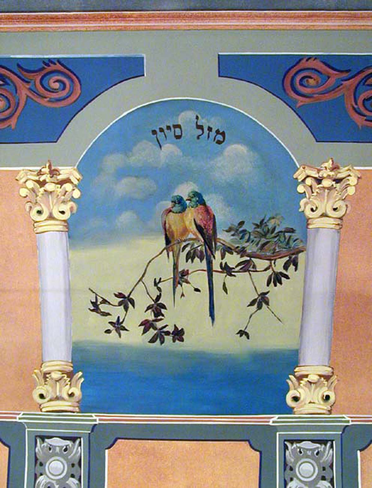 Sivan - Gemini The Twins - The Bialystoker Synagogue