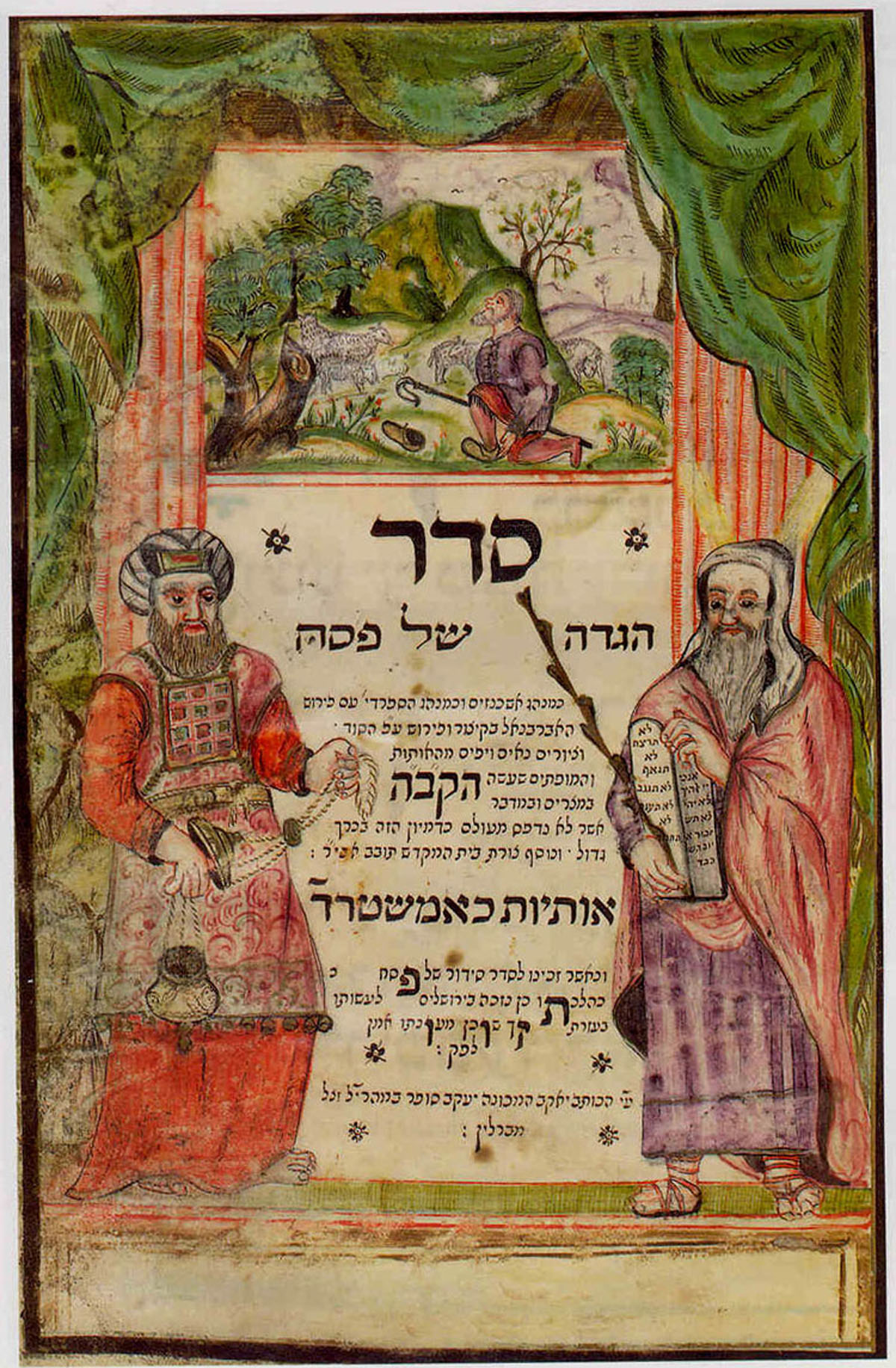 Title Page from Haggadah (1739) Scribe/Illuminator Yakov ben Yehudah Leib Shamash of Berlin Courtesy Sotheby's