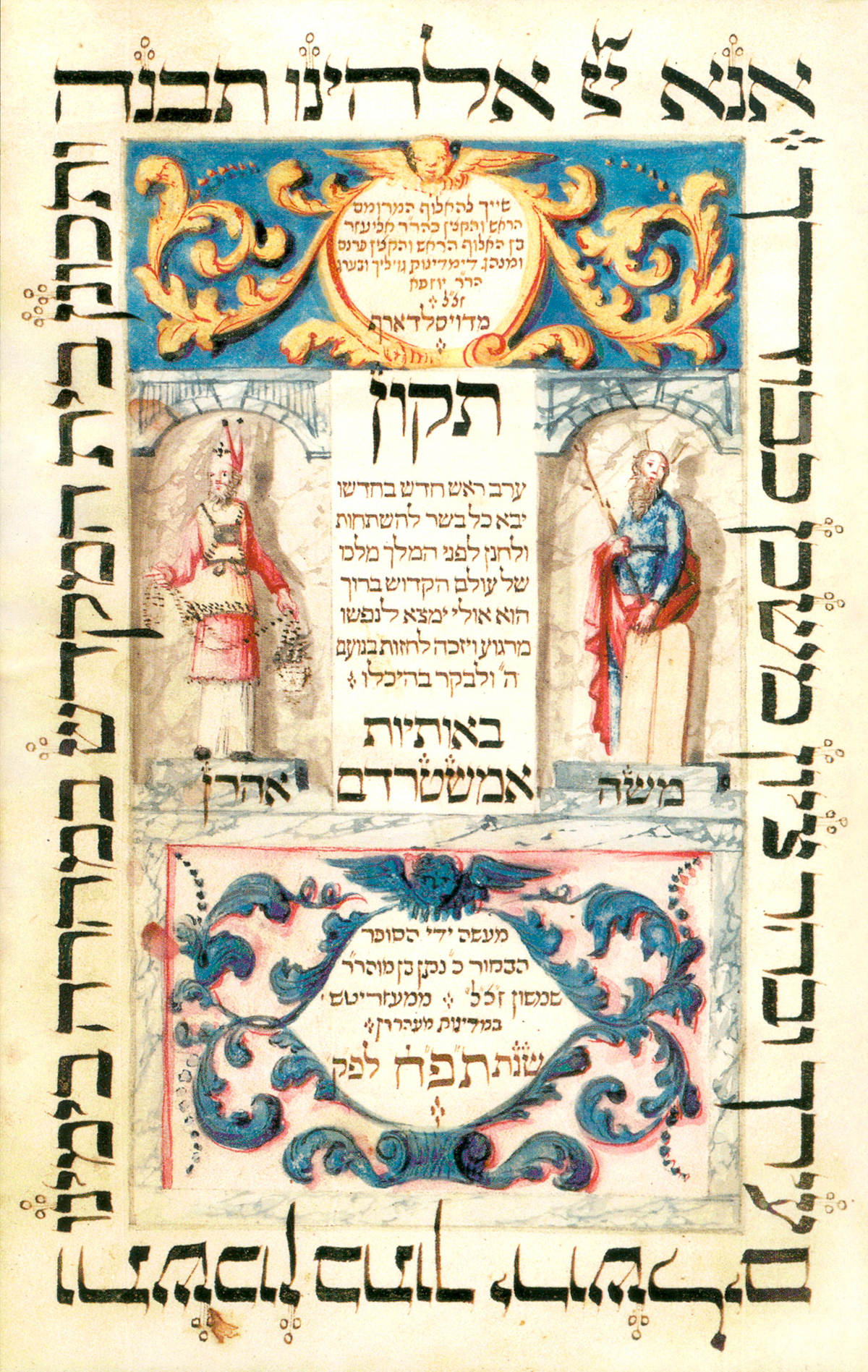 Tikun Erev Rosh Chodesh be'chadshoh (1728) by Nathan ben Samson of Mehzeritch Courtesy Kestenbaum and Co.