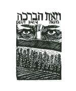 This Blessing Deut 34:4 (2007), digital woodcut by David Holzman Courtesy the artist