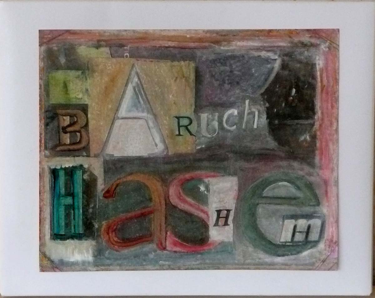 Baruch HaShem (2006), 11 x 14, collage, photograph and oil paint by Lynn Russell