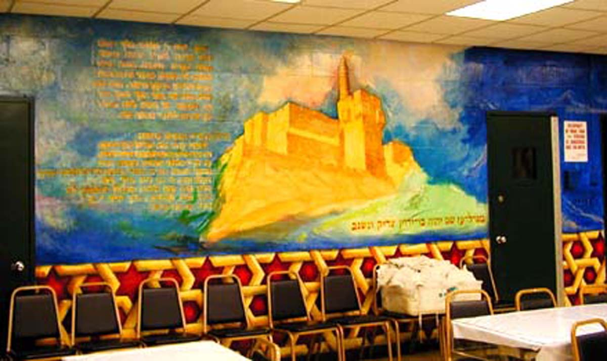 First Study Hall, Hebron, Mural by Archie Rand (1978) B'nai Yosef Synagogue, Brooklyn, New York