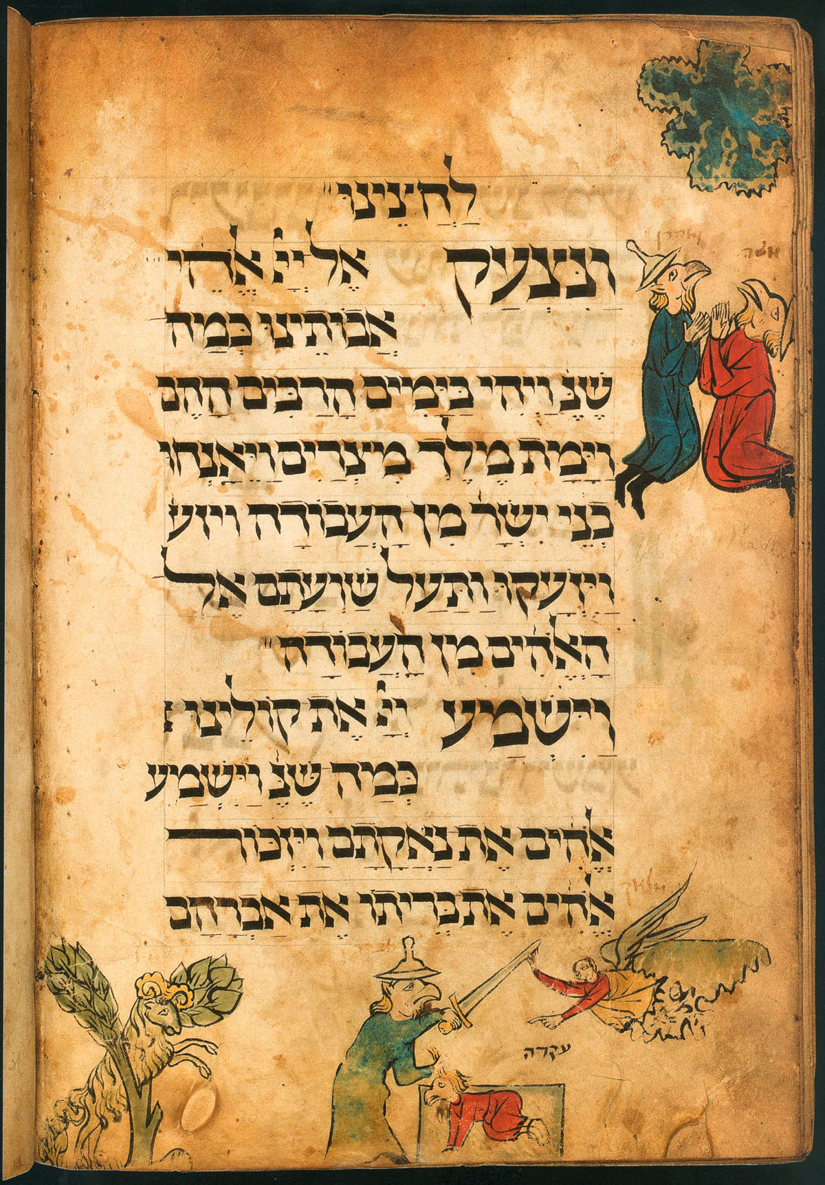 "Moshe & Aaron & Akeidah, fol. 15v, (ca.1300) illuminated manuscript, Israel Museum Courtesy ""The Medieval Haggadah"" by Marc Michael Epstein Yale University Press, 2011"