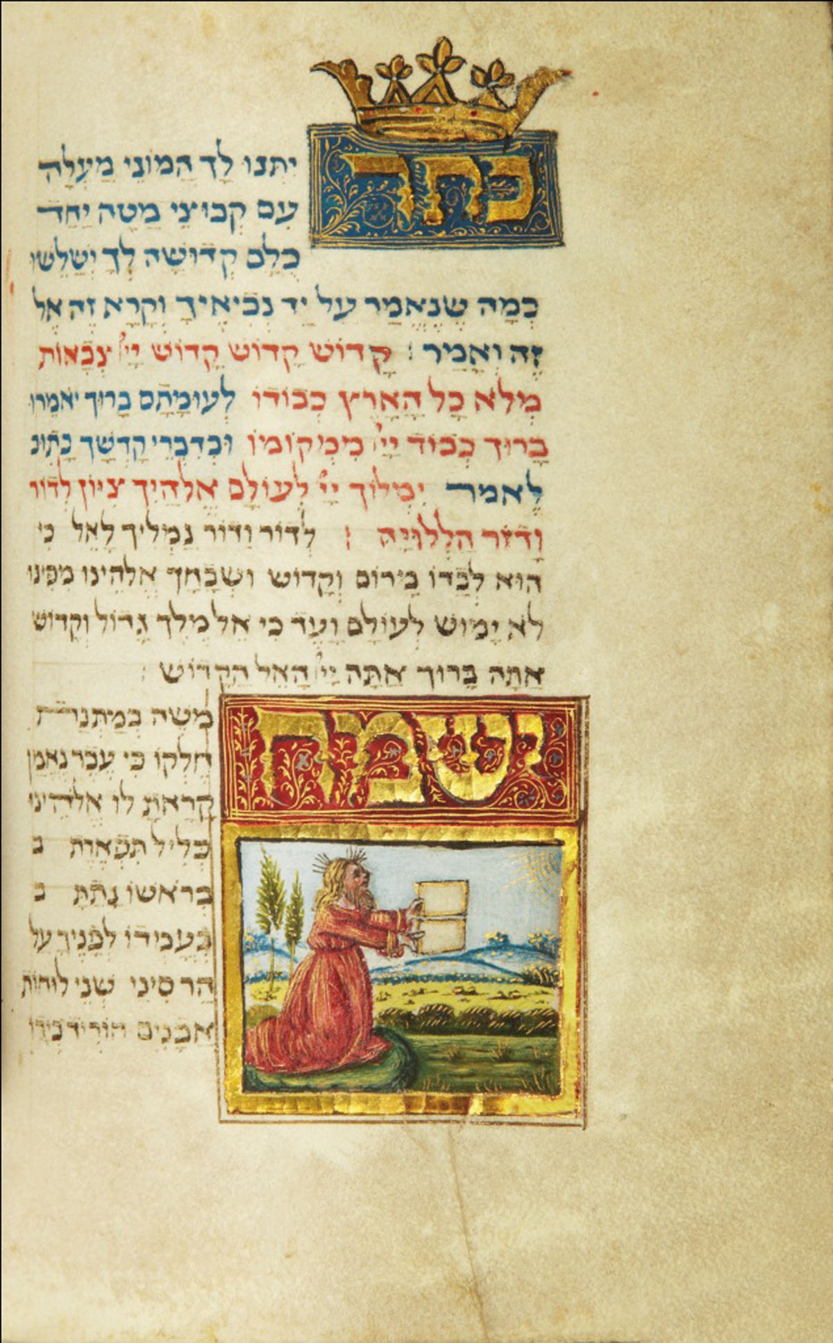 "Mahzor; ""Sabbath Kedushah"" illuminated manuscript (ca. 1490s) Courtesy Christie's Images Ltd, 2012"