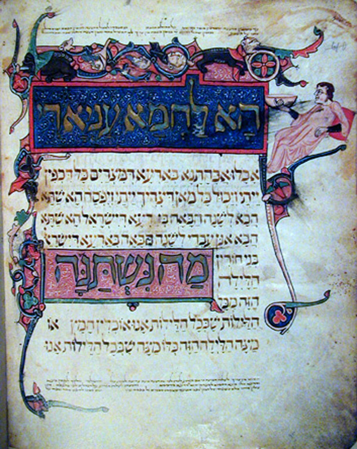 This is the Bread of Affliction (f.21b) The Rylands Haggadah (mid-14th Century Catalonia)