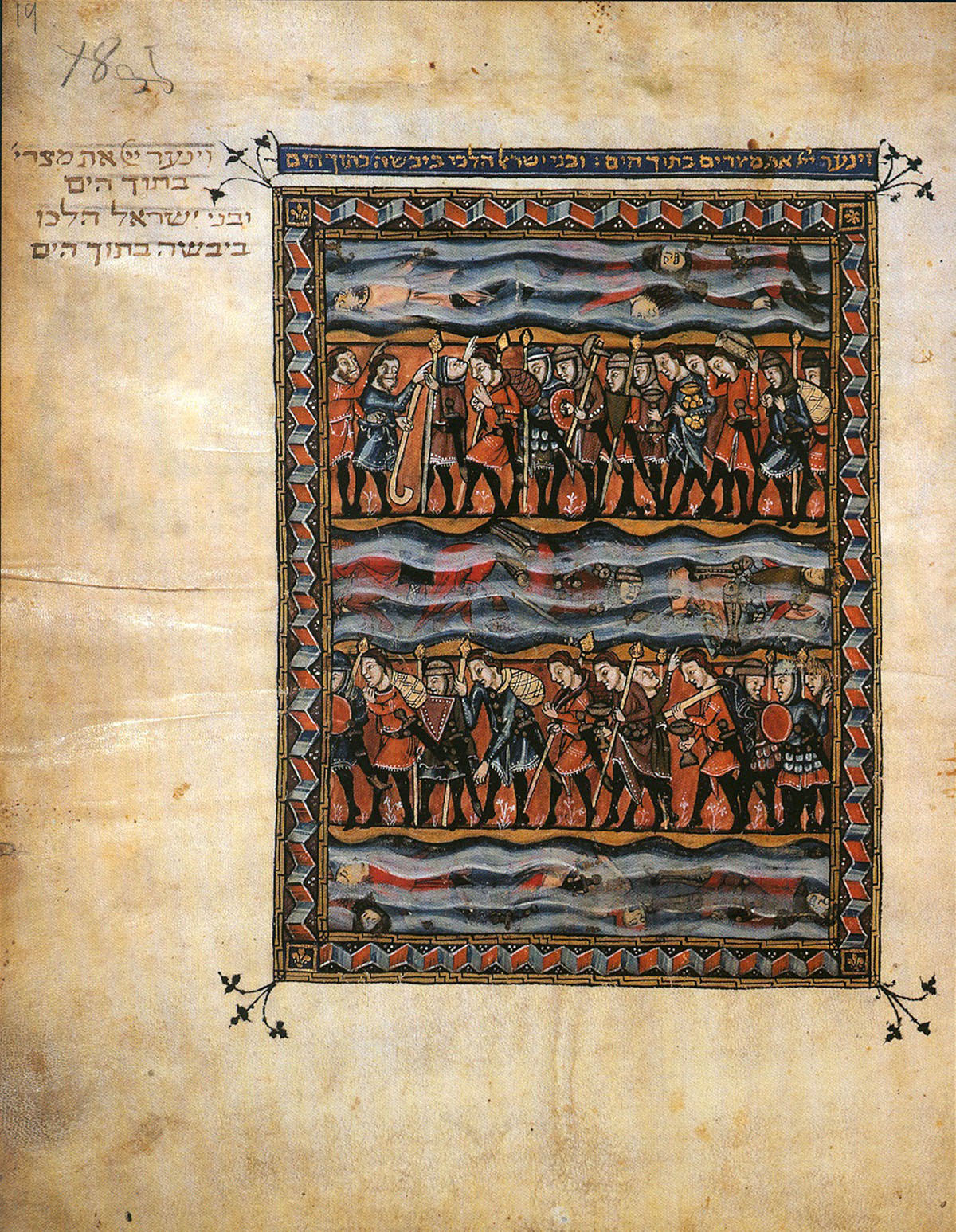 Crossing the Red Sea, (ca.1330) Tempera, gold, ink on parchment: Rylands Haggadah Courtesy The John Rylands University Library, University of Manchester, England