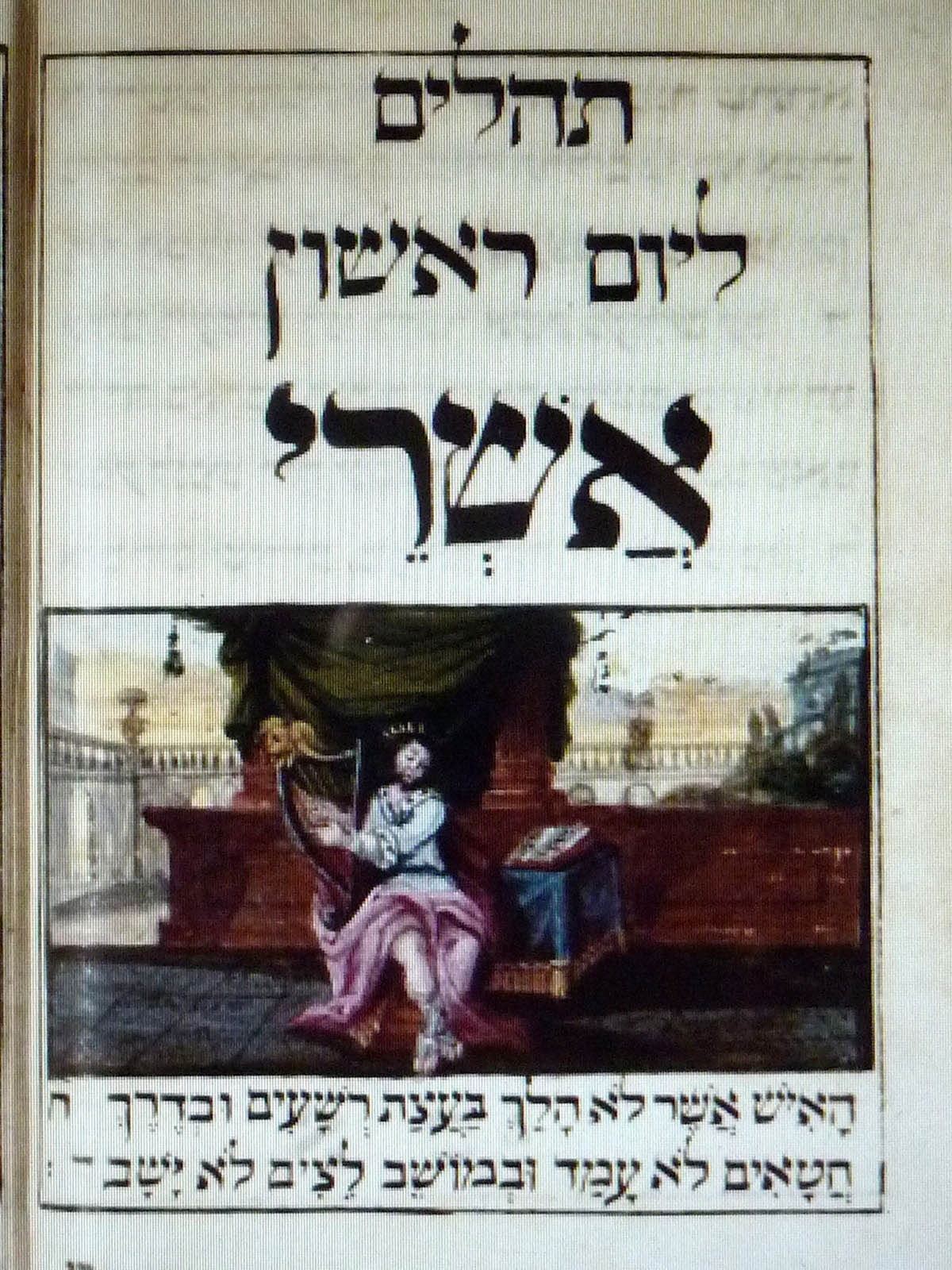 Tehilim, Ashrei, 1723, illumination by Moses Judah Leib ben Wolf Broda Courtesy The Braginsky Collection
