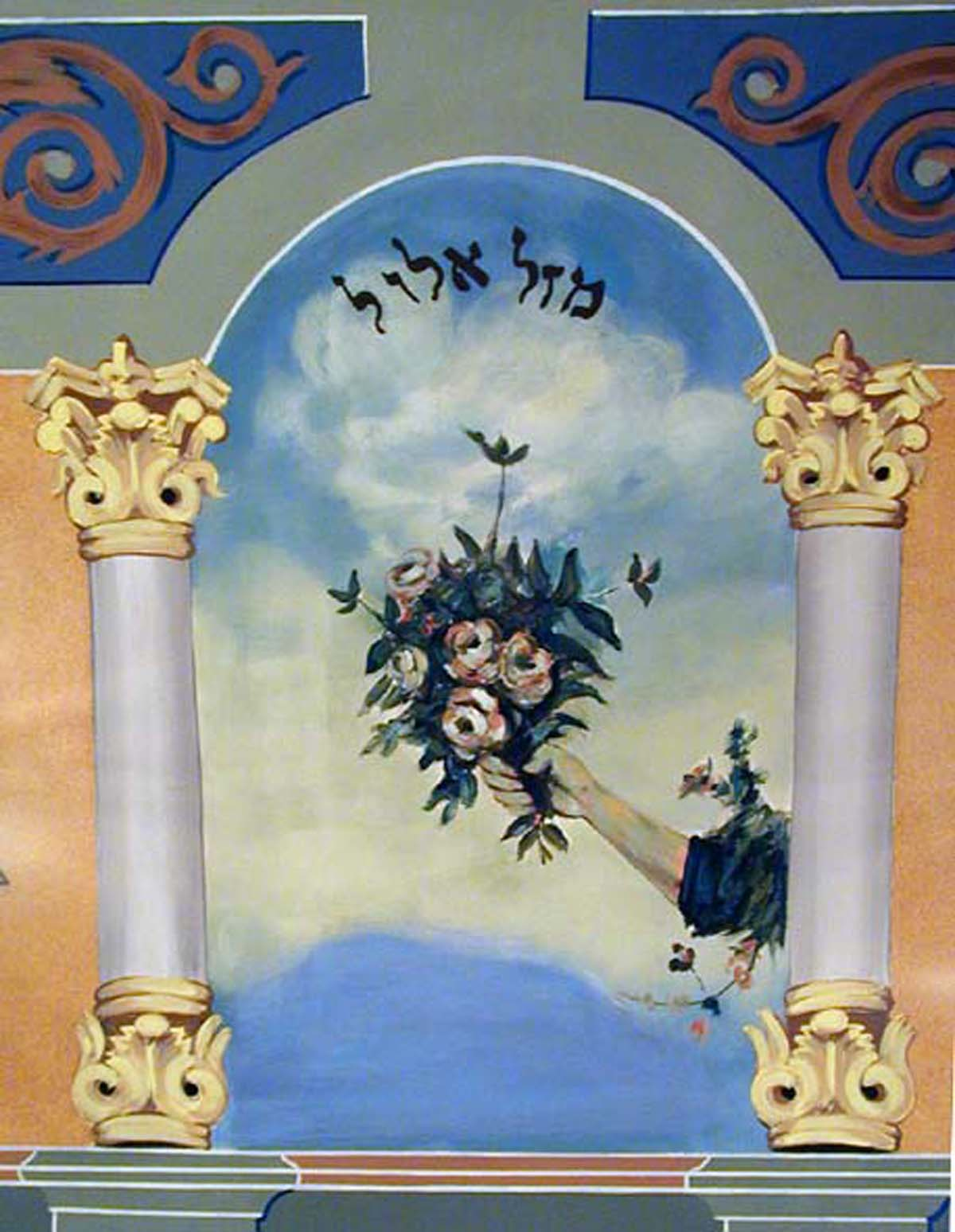 Mazel Elul - Virgo the Virgin - The Bialystoker Synagogue