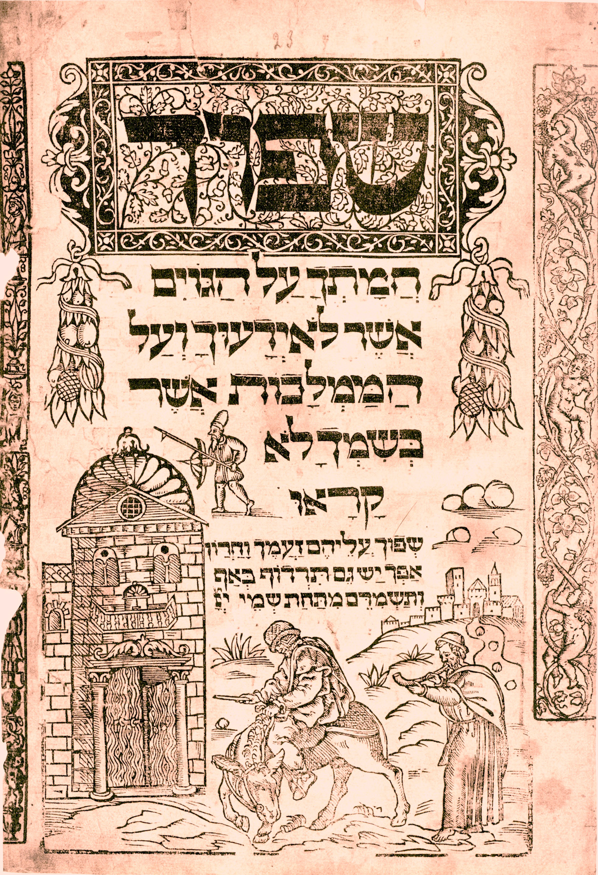 Pour out Your wrath Mantua Haggadah (1560) Courtesy Jewish Theological Seminary Library